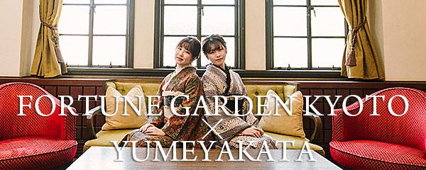 【夢館×SODHO】THE SODOH HIGASHIYAMA KYOTO 初のランチ付き成人式撮影プラン
