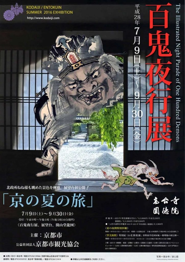 高台寺イベント1