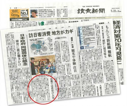 読売新聞0721