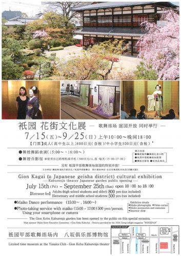 祇園 花街文化展