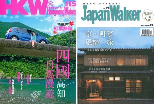 香港・台湾の旅行雑誌に掲載されました