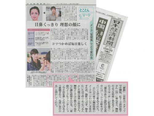 【日本経済新聞】紅子先生が舞妓のお化粧について取材を受けました