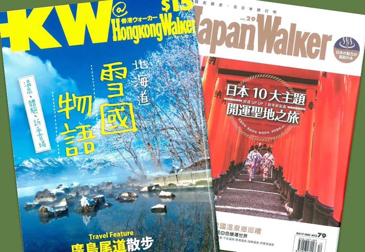 台湾の旅行雑誌「Japan Walker」に衣装協力