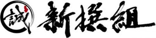 新選組不動堂村屯所跡
