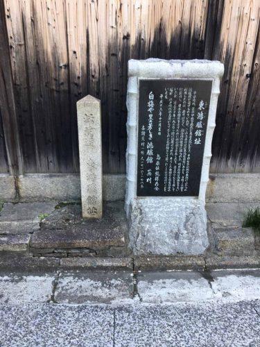 東鴻臚館址(ひがしこうろかんあと)碑