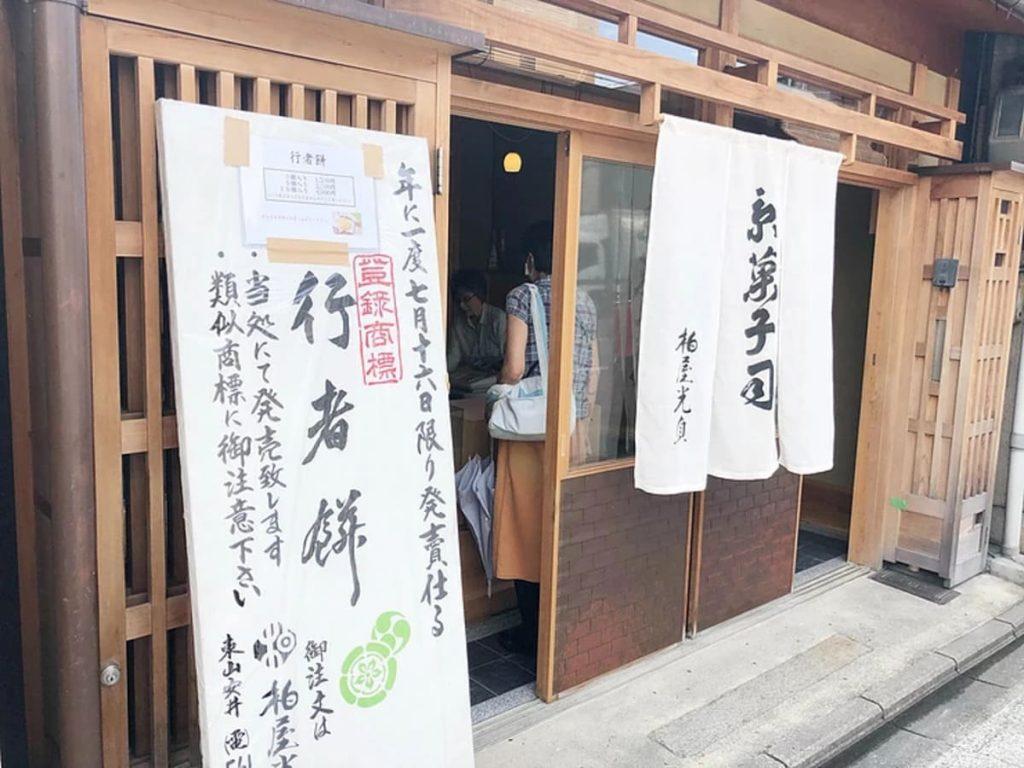 祇園祭の行者餅(ぎょうじゃもち)