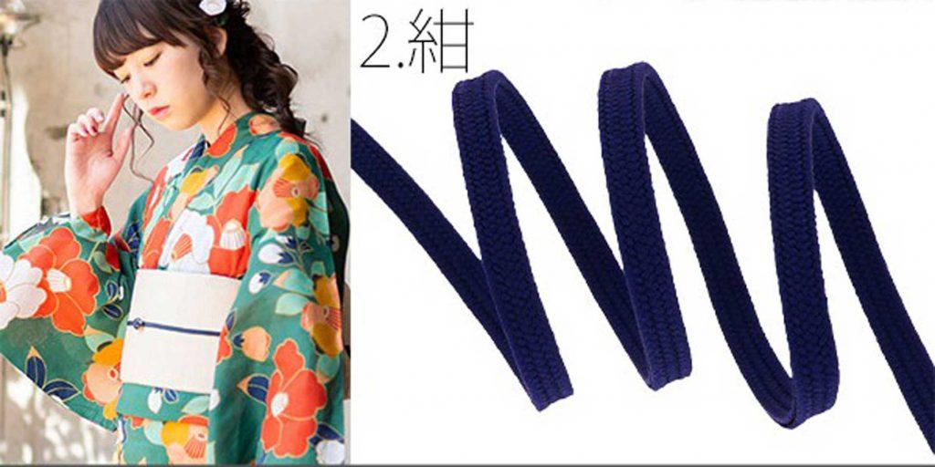 二分紐 帯締め 選べる全11色 二分紐単品 帯〆 二分締め 洒落小物(紺色二分紐) 価格:1,080円(税込)