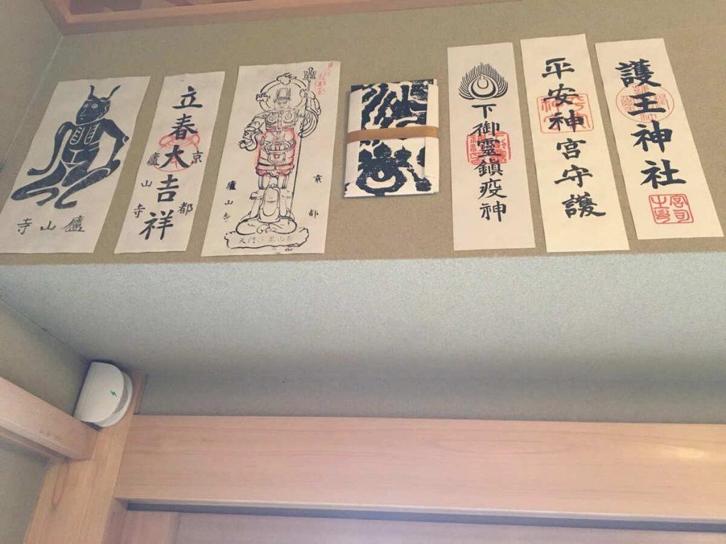 京都人とおふだ