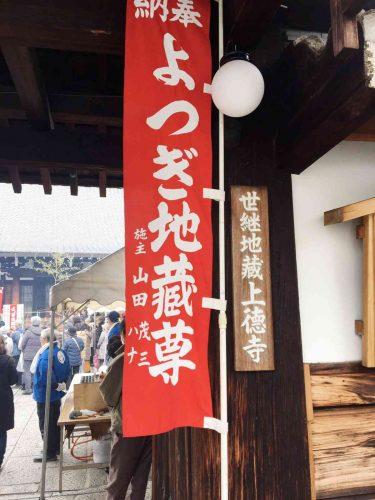 上徳寺の世継地蔵尊大祭