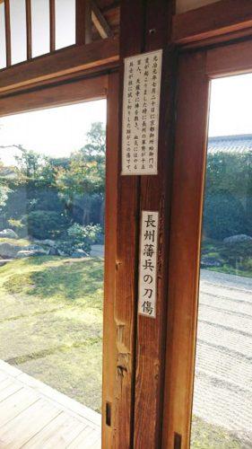 弘源寺の刀傷1