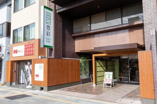 京都着物レンタル夢館 五条店 外観