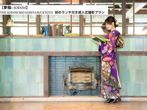 【夢館× SODOH】 THE SODOH HIGASHIYAMA KYOTO 初のランチ付き成人式撮影プラン